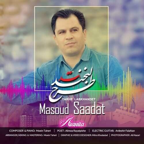 دانلود آهنگ جدید مسعود سعادت به نام طرح لبخندت