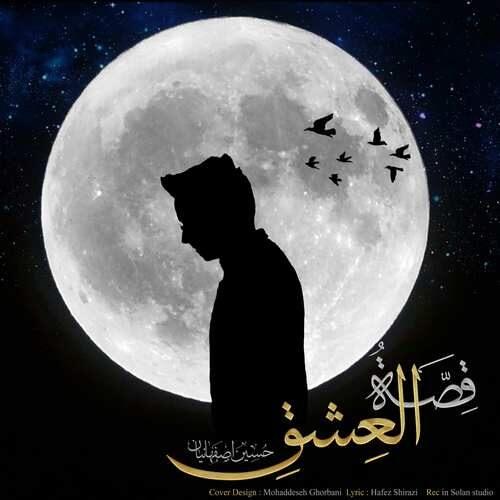 دانلود آهنگ جدید حسین اصفهانیان به نام قصه العشق
