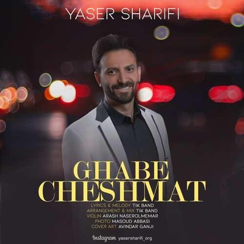 دانلود آهنگ جدید یاسر شریفی به نام قاب چشمات