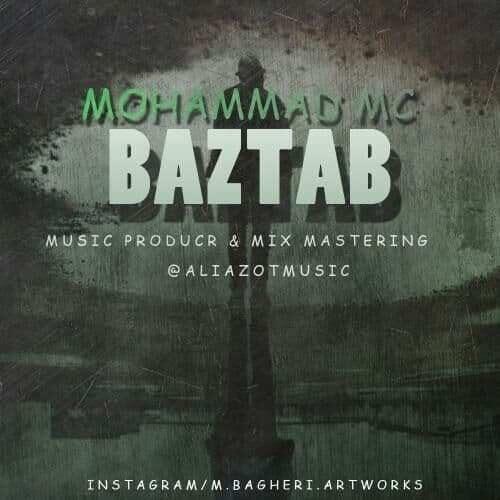 دانلود آهنگ جدید محمد ام سی به نام بازتاب