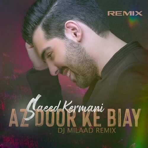 دانلود آهنگ جدید سعید کرمانی به نام از دور که بیای (ریمیکس)