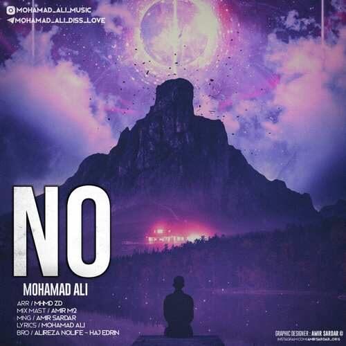 دانلود آهنگ جدید محمد علی به نام نه