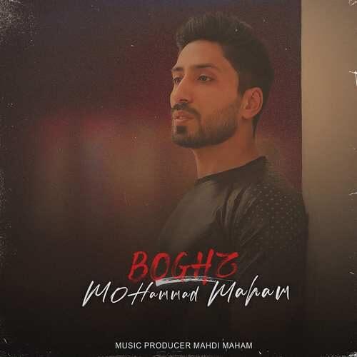 دانلود آهنگ جدید محمد مهام به نام بغض