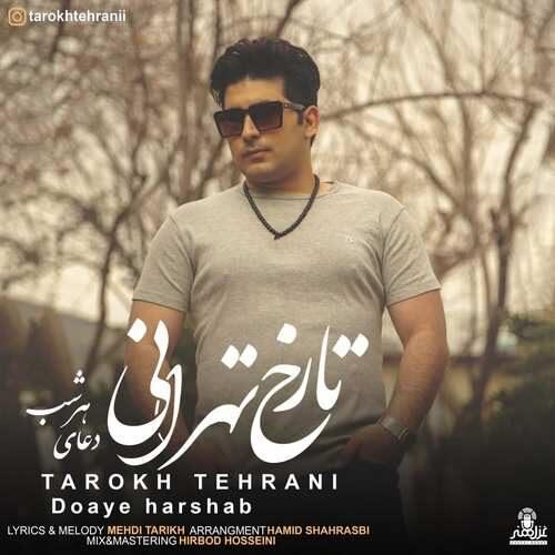 دانلود آهنگ جدید تارخ تهرانی به نام دعای هرشب
