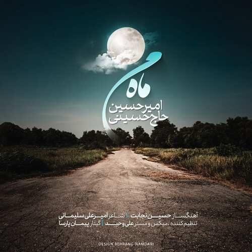 دانلود آهنگ جدید امیرحسین حاج حسینی به نام ماه من