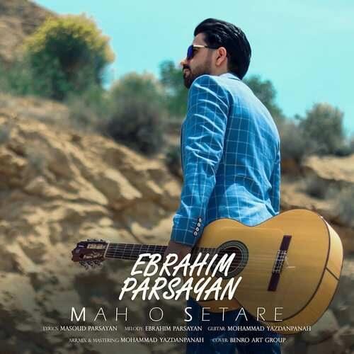 دانلود آهنگ جدید ابراهیم پارسایان به نام ماه و ستاره