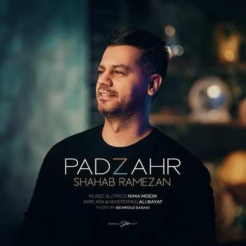 دانلود آهنگ جدید شهاب رمضان به نام پادزهر