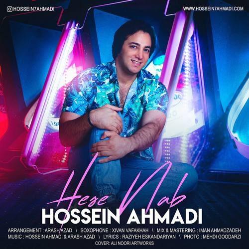 دانلود آهنگ جدید حسین احمدی به نام حس ناب