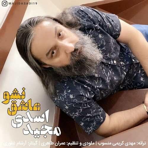 انلود آهنگ جدید مجید اسدی به نام عاشق نشو