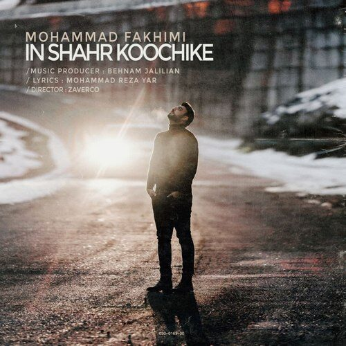 دانلود آهنگ جدید محمد فخیمی به نام این شهر کوچیکه