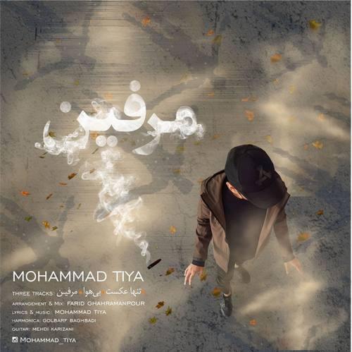 دانلود آلبوم جدید محمد تیا به نام مرفین