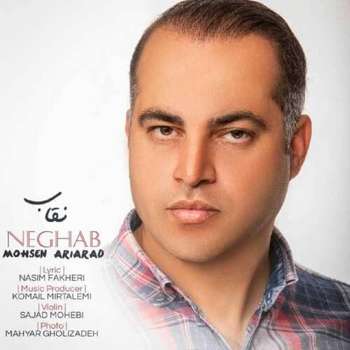 دانلود آهنگ جدید محسن آریاراد به نام نقاب