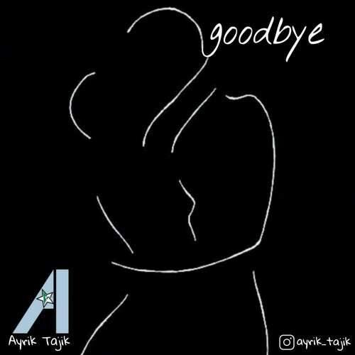 دانلود آهنگ جدید آیریک تاجیک ، نیما و علی به نام خداحافظ