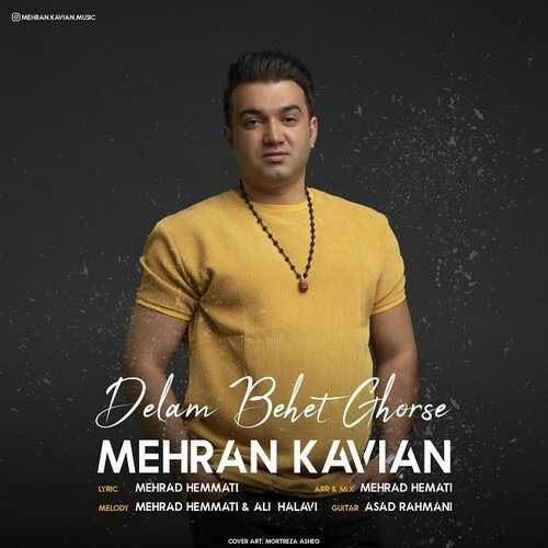 دانلود آهنگ جدید مهران کاویان به نام دلم بهت قرصه