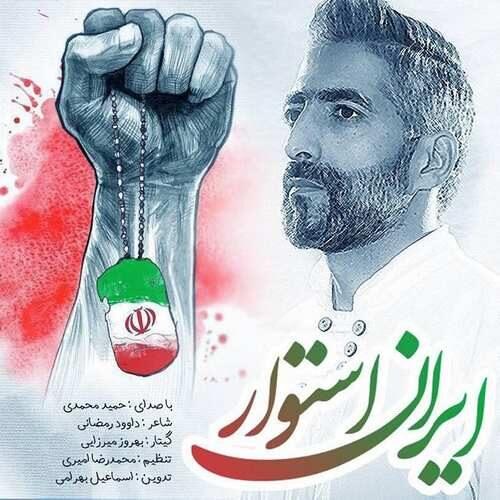 دانلود آهنگ جدید حمید محمدی به نام ایران استوار
