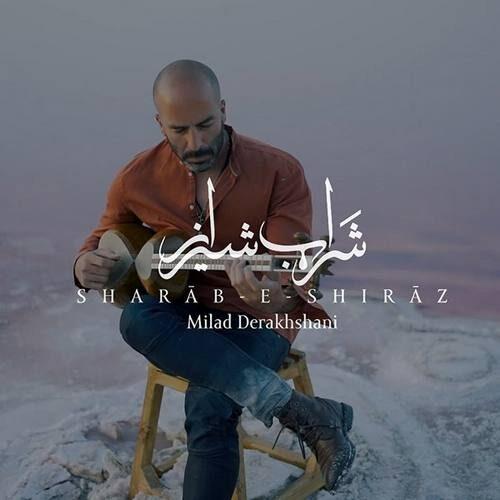 دانلود آهنگ جدید میلاد درخشانی به نام شراب شیراز