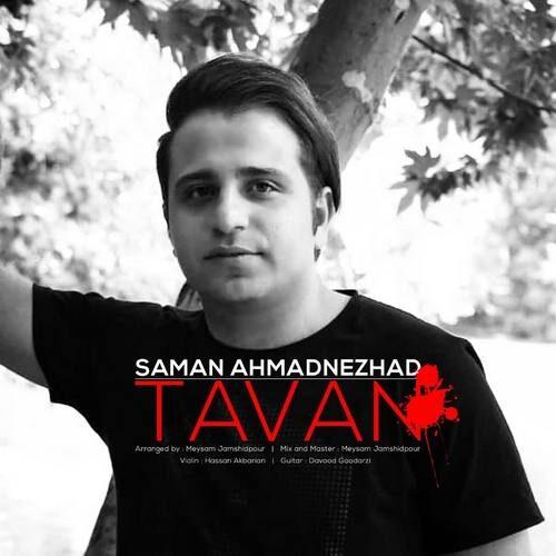 دانلود آهنگ جدید سامان احمد نژاد به نام تاوان