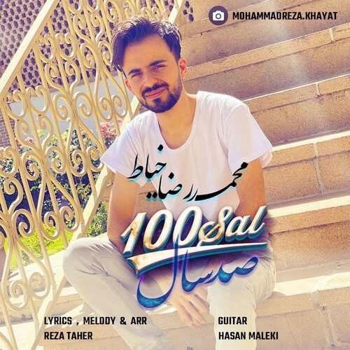 دانلود آهنگ جدید محمدرضا خیاط به نام صد سال