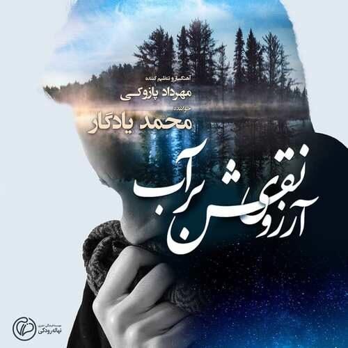 دانلود آهنگ جدید محمد یادگار به نام آرزوی نقش بر آب