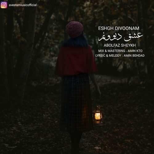 دانلود آهنگ جدید ابوالفضل شیخ (اوستا) به نام عشق دیوونم