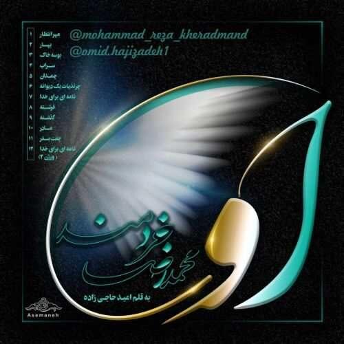 دانلود آهنگ جدید محمدرضا خردمند به نام او