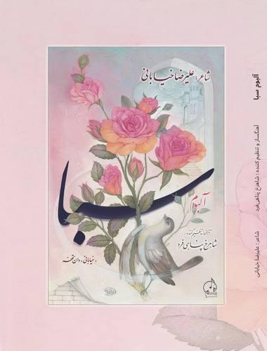 دانلود آلبوم جدید علیرضا خیابانی به نام سبا