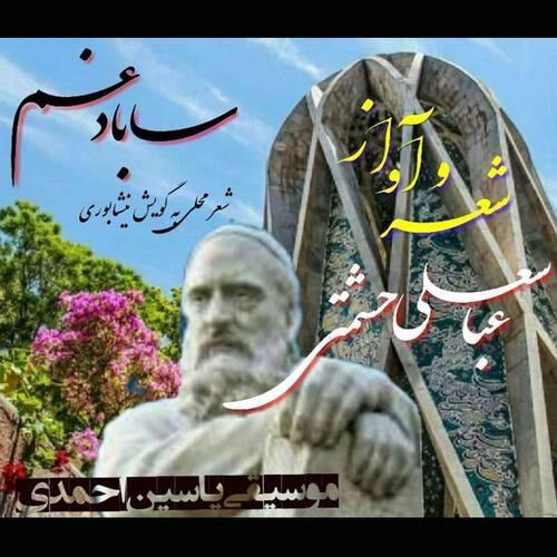 دانلود آهنگ جدید عباسعلی حشمتی به نام ساباد غم