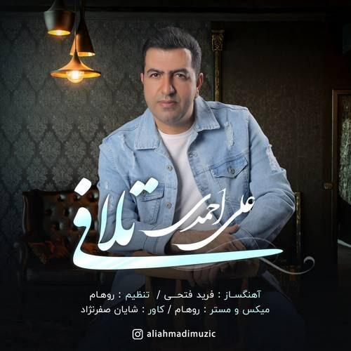 دانلود آهنگ جدید علی احمدی به نام تلافی