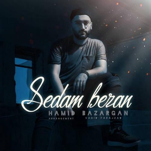 دانلود آهنگ جدید حمید بازرگان به نام صدام بزن