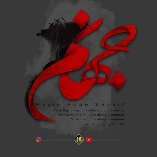 دانلود آهنگ جدید مجید پور شریف به نام جهنم