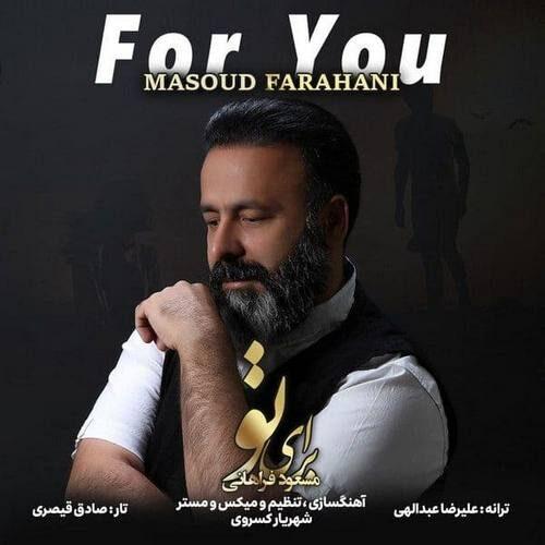 دانلود آهنگ جدید مسعود فراهانی به نام برای تو
