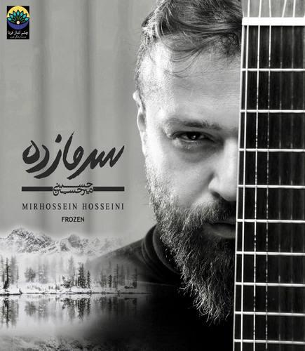 دانلود آلبوم جدید میرحسین حسینی به نام سرمازده