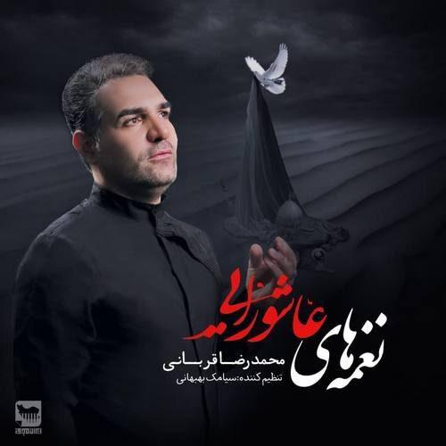 دانلود آلبوم جدید محمدرضا قربانی به نام نغمه های عاشورایی