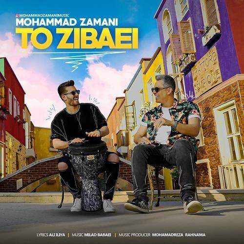 دانلود آهنگ جدید محمد زمانی به نام تو زیبایی