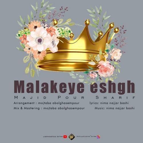 دانلود آهنگ جدید مجید پور شریف به نام ملکه عشق
