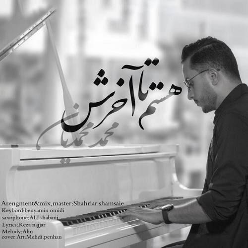 دانلود آهنگ جدید محمد محمدیان به نام هستم تا آخرش