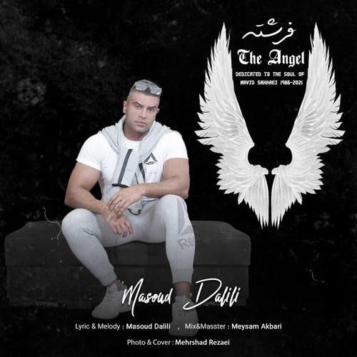 دانلود آهنگ جدید مسعود دلیلی به نام فرشته