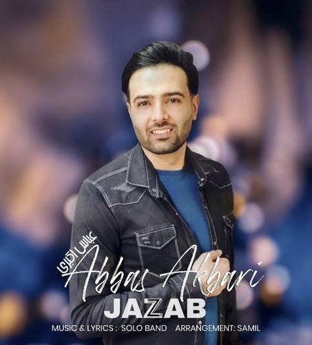 دانلود آهنگ جدید عباس اکبری به نام جذاب