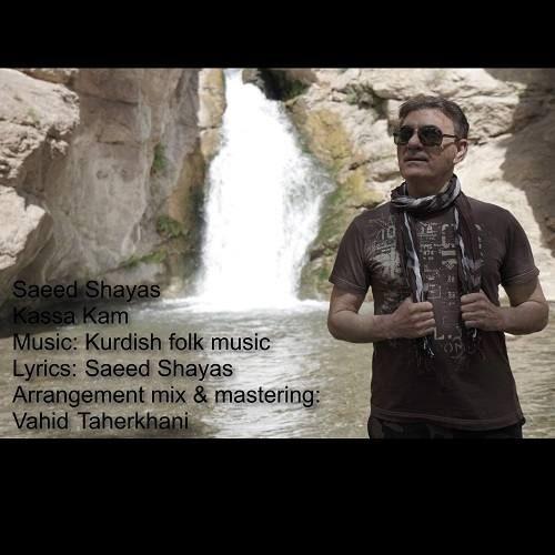 دانلود آهنگ جدید سعید شایاس به نام کسه کم