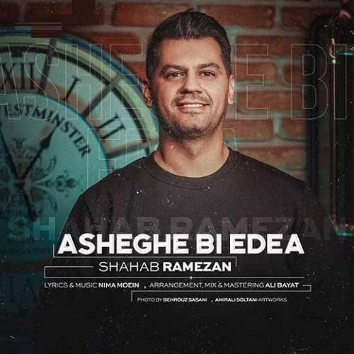 دانلود موزیک ویدیو جدید شهاب رمضان به نام عاشق بی ادعا