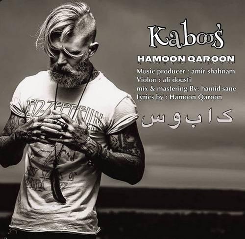 دانلود آهنگ جدید هامون قارون به نام کابوس