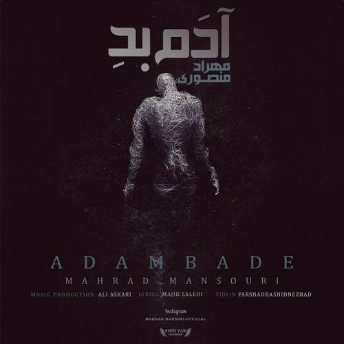 دانلود آهنگ جدید مهراد منصوری به نام آدم بده
