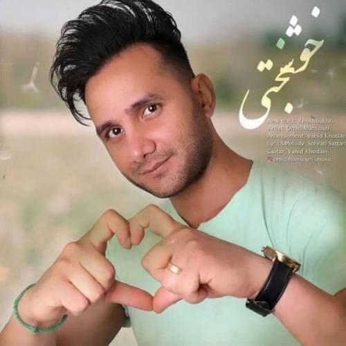 دانلود آهنگ جدید امید منصوری به نام خوشبختی