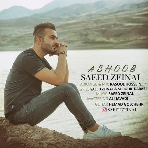 دانلود آهنگ جدید سعید زینال به نام آشوب
