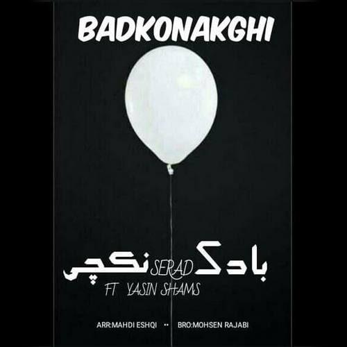 دانلود آهنگ جدید سراد و یاسین شمس به نام بادکنکچی