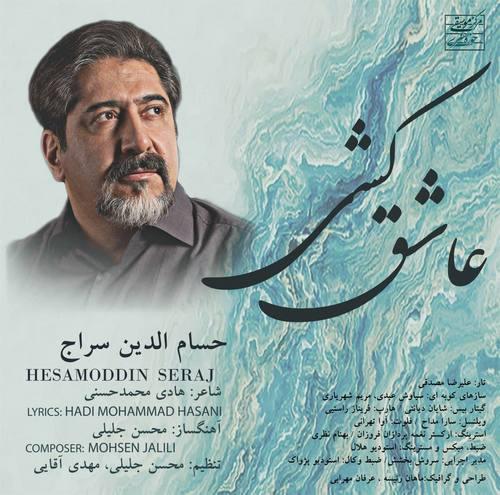 دانلود آهنگ جدید حسامالدین سراج به نام عاشق کشی