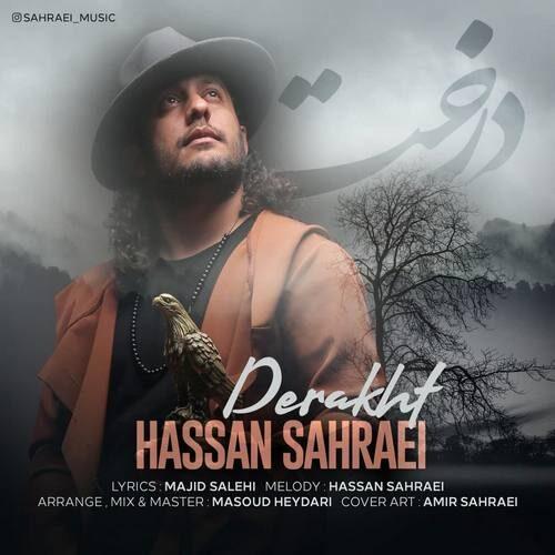 دانلود آهنگ جدید حسن صحرایی به نام درخت