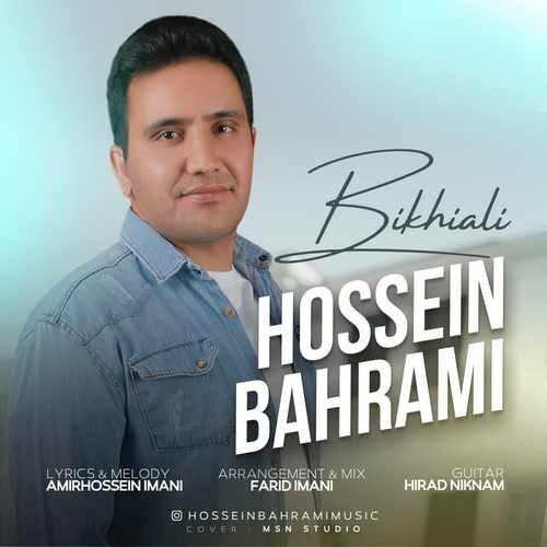 دانلود آهنگ جدید حسین بهرامی به نام بیخیالی
