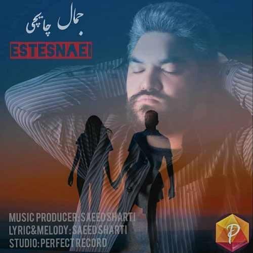 دانلود آهنگ جدید جمال چایچی به نام استثنایی