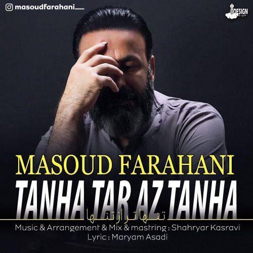 دانلود آهنگ جدید مسعود فراهانی به نام تنها تر از تنها